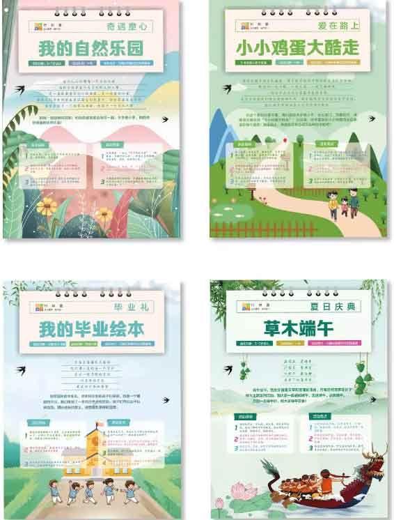 4幼儿特色产品.jpg